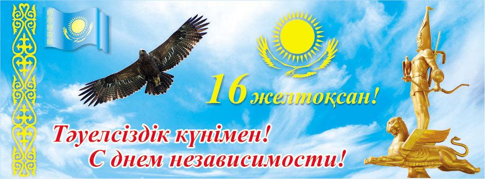 День независимости Республики Казахстана